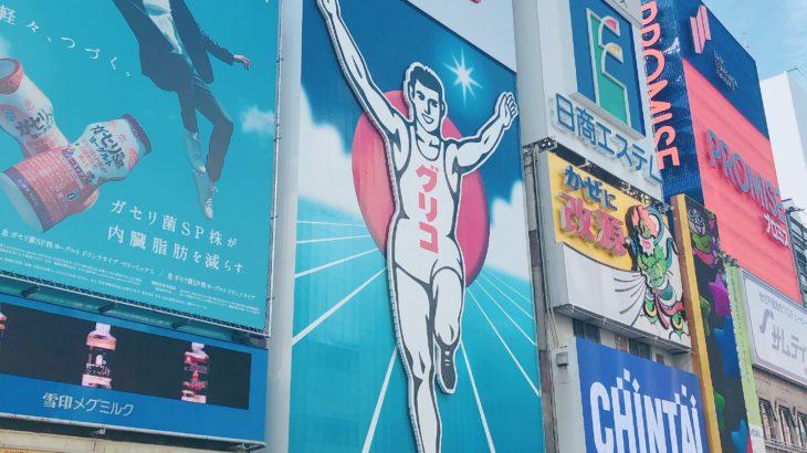 【大阪】日本一長い商店街→天神橋筋商店街はコスパ天国でした!