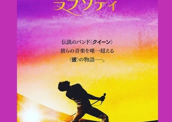 【映画】ノンフィクション/『ボヘミアンラプソディ』…カッコよさと感動で震えました!