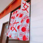 【横浜スパ】川崎駅からバス10分「RAKU SPA鶴見」は¥1500で丸1日楽しめる天国スポットでした!