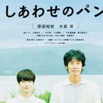 【映画】北海道でのゆるやかな暮らし。心がほっこりハッピーになる映画「しあわせのパン」