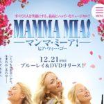 【映画】マンマ・ミーア!ヒア・ウィー・ゴーで最高にHappy♪