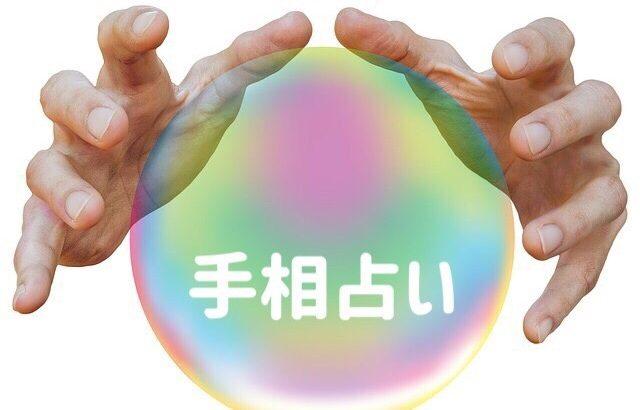 【横浜中華街】カップルで手相占い!体験レポ