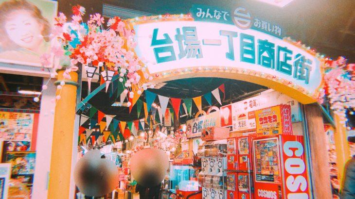 【お台場】レトロさに心踊る♪昭和の街並みを楽しめる台場一丁目商店街