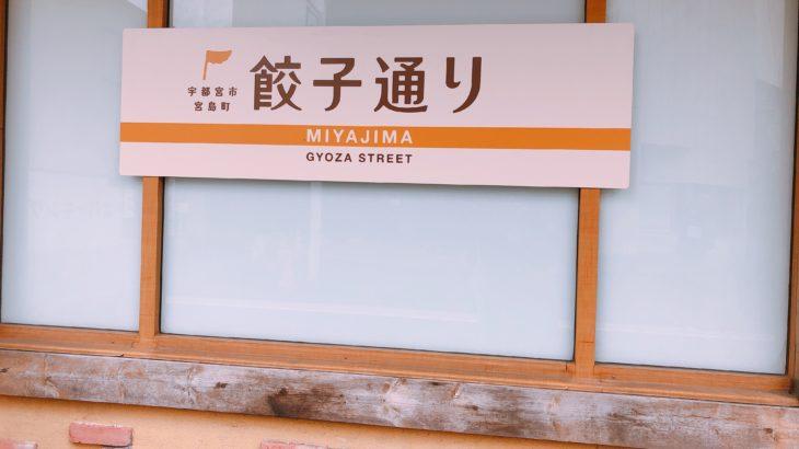 【栃木県宇都宮市】餃子通りにある手作り餃子キャロル。ボリューム満点の宇都宮餃子とコスパ最強ラーメン