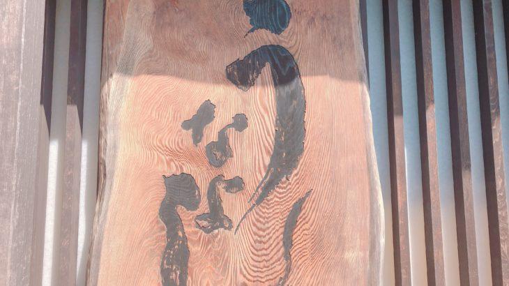 【静岡県】絶品うなぎを食べるなら、創業60年老舗の「うなよし」だ!うなぎ嫌いの私が食べれるようになったうなぎ