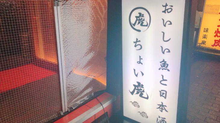 【中野】日本酒とお刺身が美味しい立ち飲みBar「ちょい虎」